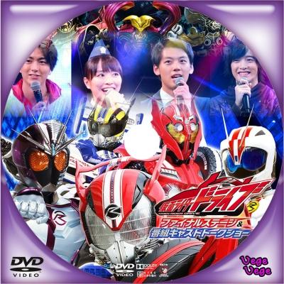 仮面ライダードライブ ファイナルステージ&番組キャストトークショー D