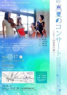 真夏のコンサート