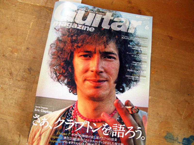 ギターマガジン2016-6月号