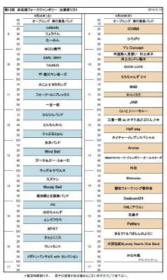 HFJ2016schedule_02[1]