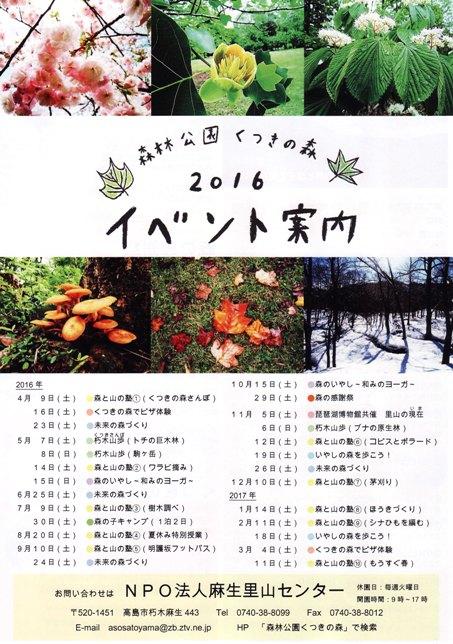 2016 くつきの森 イベント案内 チラシ
