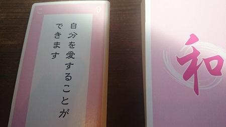 2016 11 2 和みカード
