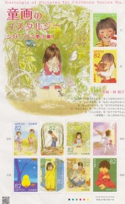 林朋子切手シート