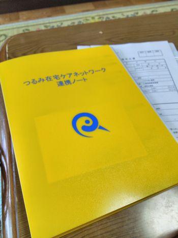 黄色いファイル