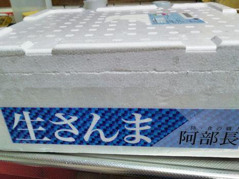 サンマの箱