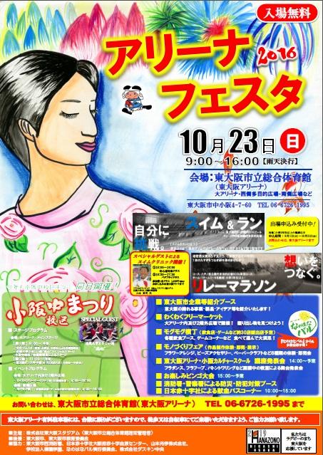 160918【アリーナフェスタ】POP