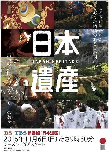 TBS日本遺産(小)