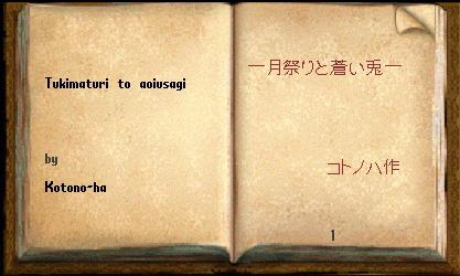 wkkgov160928_Kotonoha_001.jpg