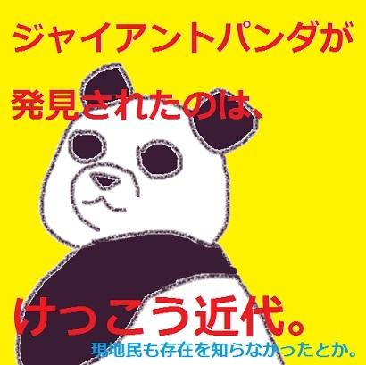 2016-09-25 panda