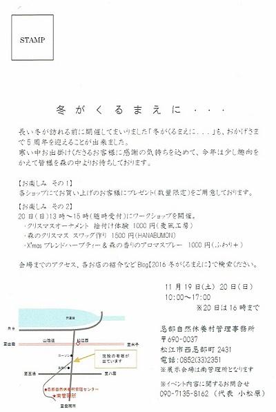 2016フライヤー裏_000005