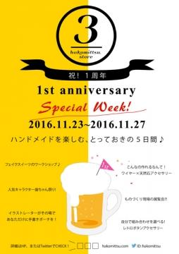 20161029hako1.jpg