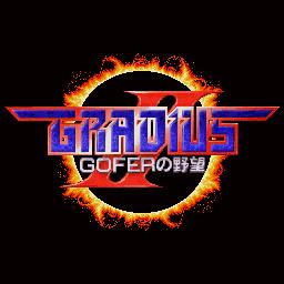 gradius2d_02.png
