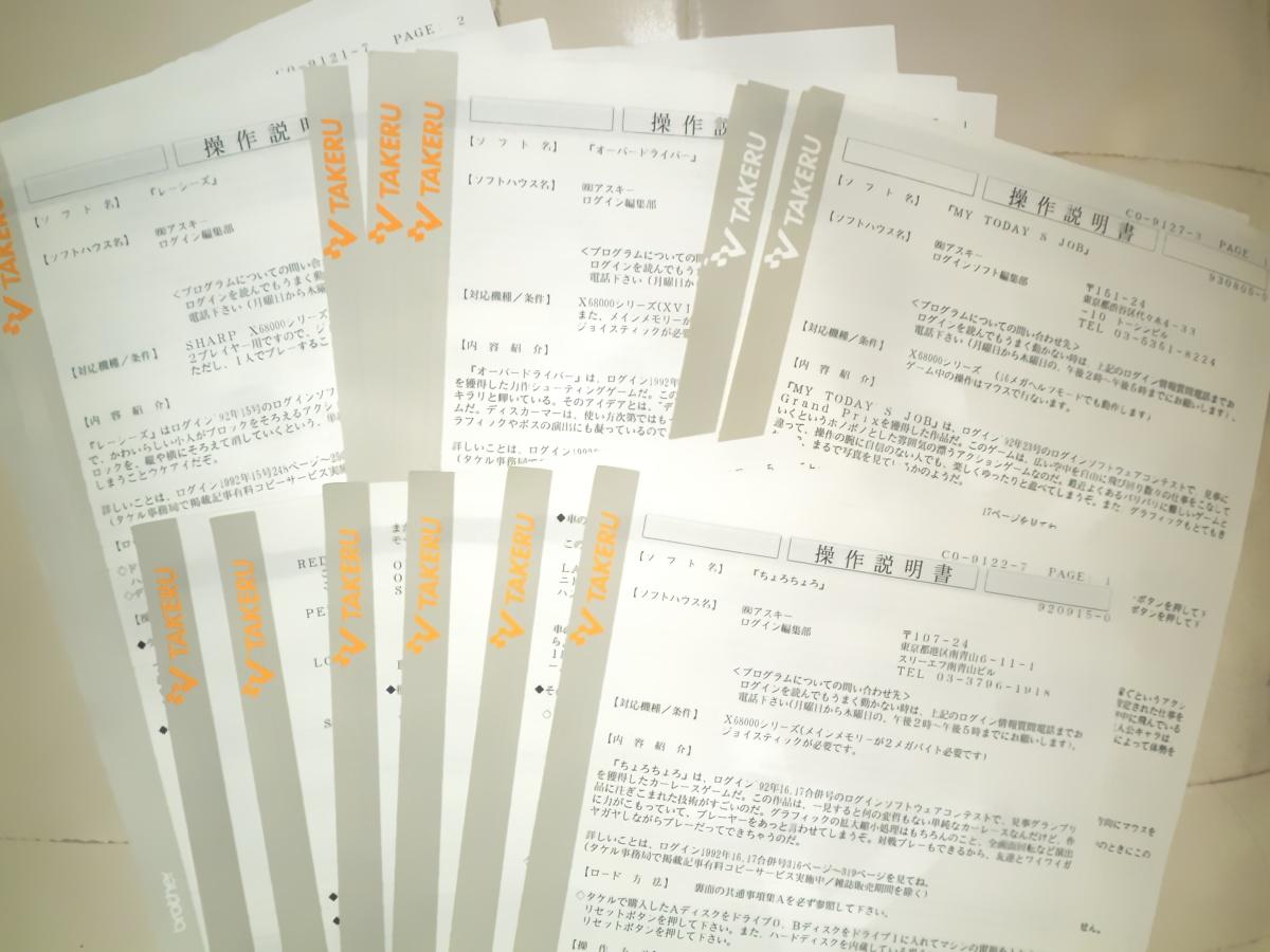 takeru_m.jpg