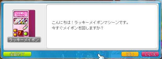 Maple161025_05らっきーめいぽん.