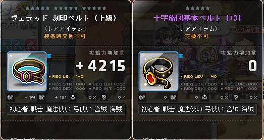 161026_12ベルト+4215