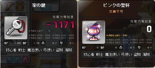 161026_14ピンクの聖杯