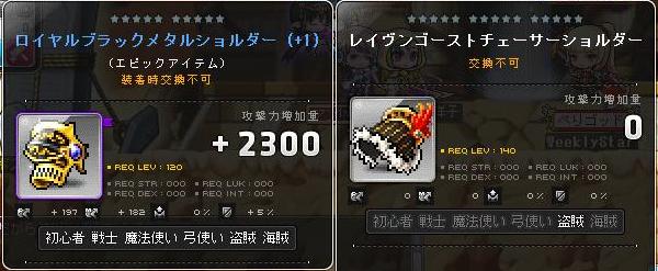 161026_16肩+2300