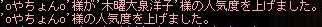 161029_04あ・・・相殺だったか!