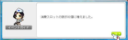 161031_02消費スロット32