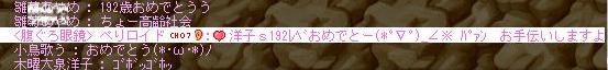 161031_17祝辞ありがとう