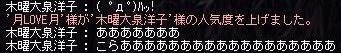 161102_00本日の人気上げ月s相殺失敗