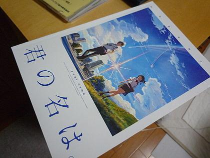 P1030809 - コピー