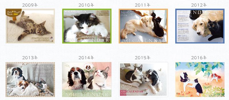 2009-2016_365wankonyanko_calendarh1.jpg