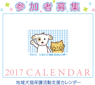 2017_365wankonyanko_calendar_bosyu.jpg