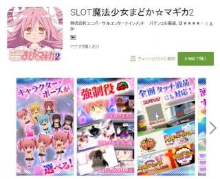 googleplay madoka2