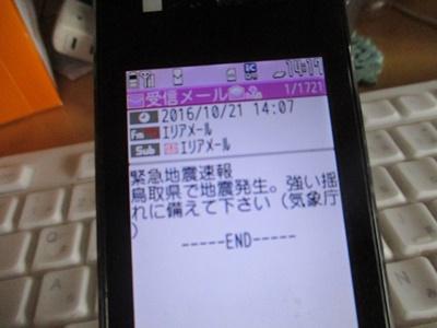 1021-地震