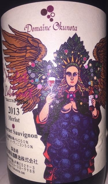 Domaine Okunota Merlot and Cabernet Sauvignon  2013 part1