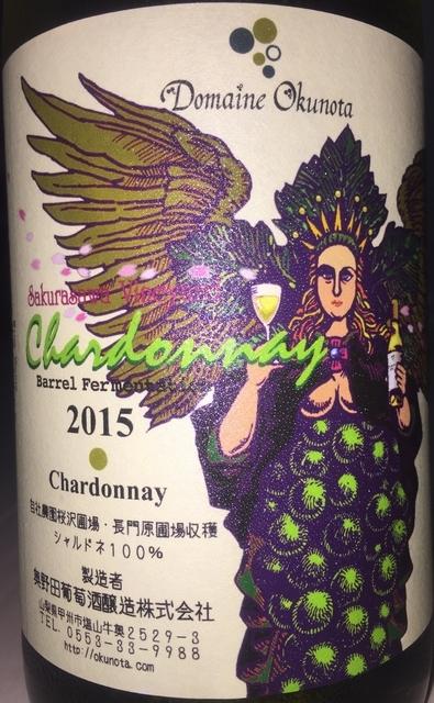 Domaine Okunota Sakurazawa Vineyard Chardonnay 2015 part1