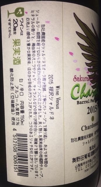 Domaine Okunota Sakurazawa Vineyard Chardonnay 2015 part2