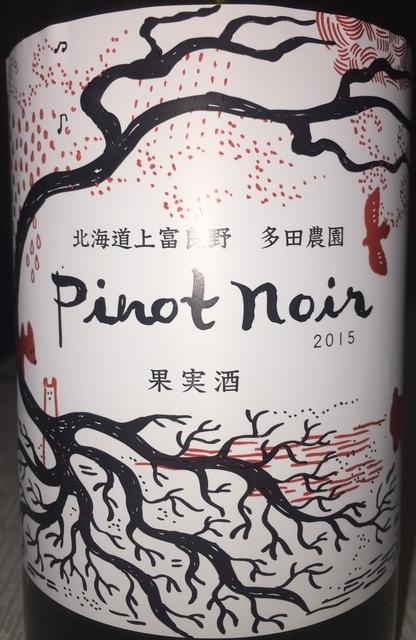 Tada Farm Pinot Noir Blanc de Noir 10R 2015