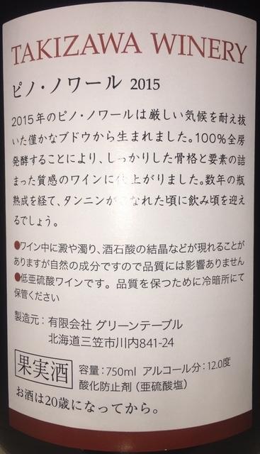 TAKIZAWA WINERY Pinot Noir 2015 part2