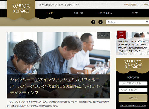 WINE REPORTのコピー