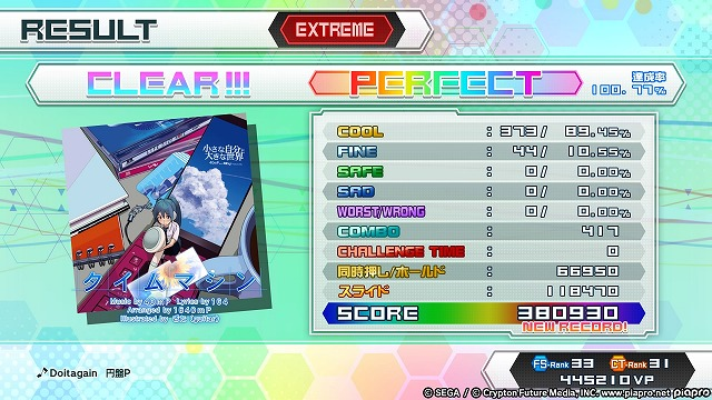 初音ミク Project DIVA Future Tone_7