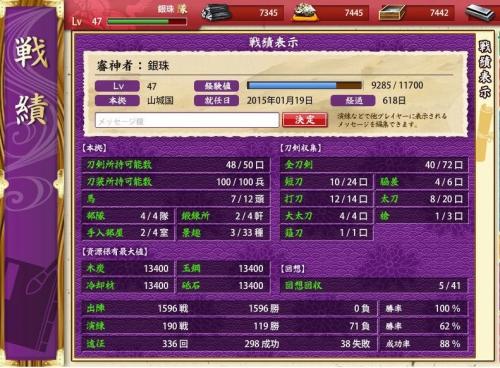 tourabu20161109.jpg