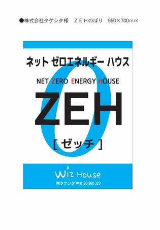タケシタ様 ZEH 幟