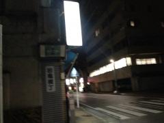 三河屋杉原酒店