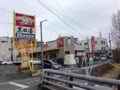 25時間営業黒田屋