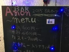 Bar Amon