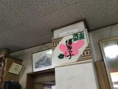 萩尾酒販店
