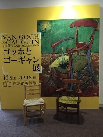 ゴッホとゴーギャンの椅子。