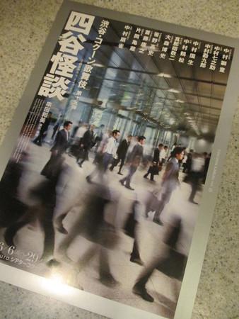 コクーン歌舞伎 四谷怪談 チラシ。