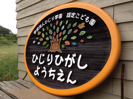 ひじりひがし8-001