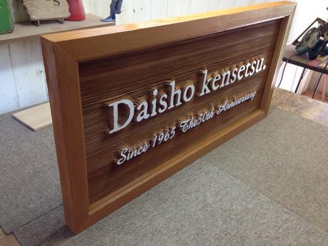 daisho13.jpg