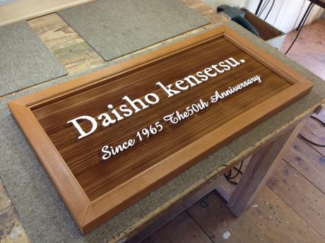 daisho14.jpg