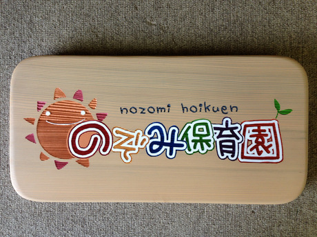 nozomi5.jpg