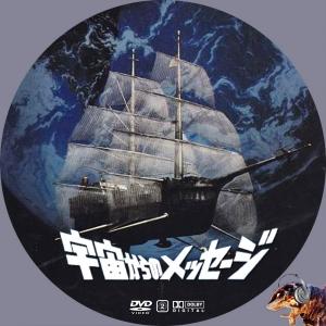宇宙からのメッセージ MESSAGE from SPACE DVDラベル - ワールズ・エンド World's End / Custom DVD Labels